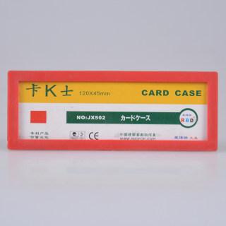 赛兄纳弟 卡K士文件夹卡套 502 红色 12*4.5cm