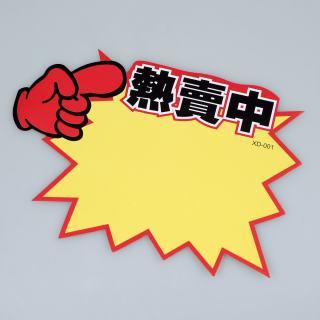 betway必威体育app 特大号广告纸10张/包 001-热卖中 250*350mm