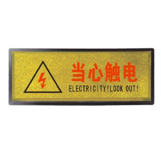 黑边金箔提示牌