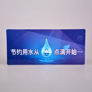 轩然 PVC标识牌 X293 节约用水点滴开始 10*20cm