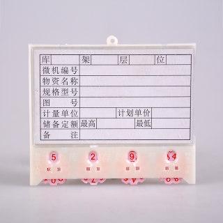 赛兄纳弟 磁性材料卡 乳白色4位494 10*9.3cm