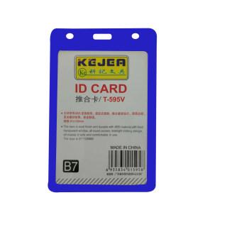 科记 推合卡工作证证件卡 T-595竖深蓝 91*128mm(B7)