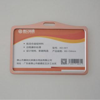 赛兄纳弟 金属胸牌定做铝合金员工工牌定制工号姓名牌挂工作证制作胸卡高档 XD-001横-玫瑰金 85*54mm