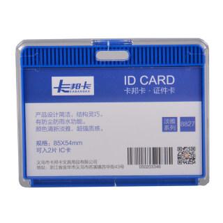 卡邦卡 证件卡 8827 横深蓝色 85*54mm