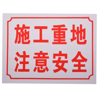 赛兄纳弟 pvc提示牌工地提示牌 施工重地注意安全  红色 30*40cm