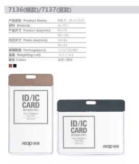 瑞普 胸牌标识牌校牌名牌 7137布勒卡铝合金PC组合证件卡-银色 标