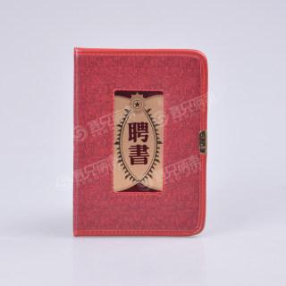 赛兄纳弟 高档红绒面聘书聘请书聘用书聘任书定做任命书封面 7118 13*18.5cm