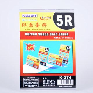 科记 弧面台牌 K-274 透明色 127*178mm