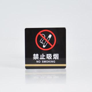 轩然 亚克力标牌 X054  禁止吸烟 97*97mm