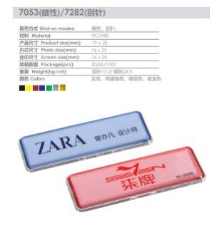 瑞普 胸牌标识牌校牌名牌 7053水晶-磁性标识牌-拉丝银 标