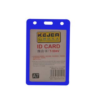 科记 推合卡工作证证件卡 T-594竖深蓝 105*74mm(A7)