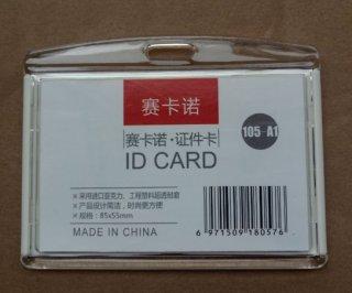 赛兄纳弟 证件卡 水晶胸卡105-A1横 标准...