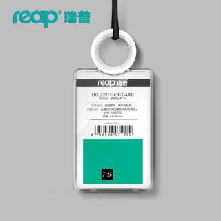 瑞普 多功能商务证件卡 7125 白色竖式 54*86mm