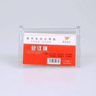 培友 会议牌 PY-3900-1 横 透明色 50*88mm