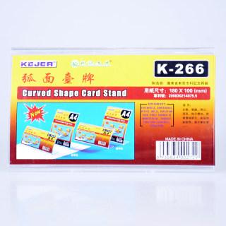 科记 弧面台牌 K-266 透明色 100*180mm