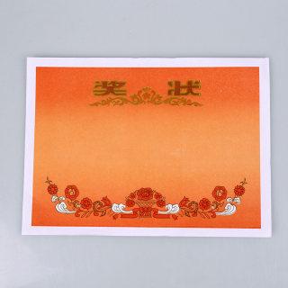 赛兄纳弟 花兰双胶奖状纸 花篮16K 190*260mm