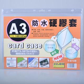 科记 防水硬胶套 T-073横(A3) 透明色 42*29.7cm