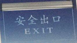 其他 亚克力吊灯指示牌 MYT亚克力普通吊灯安全出口 标准型