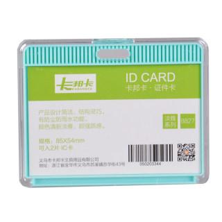 卡邦卡 证件卡 8827 横浅绿色 85*54mm