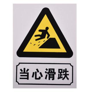 赛兄纳弟 pvc提示牌工地提示牌 当心滑跌 30*40cm