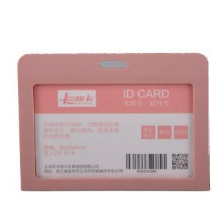 卡邦卡 证件卡 6622横 粉红 85*54mm