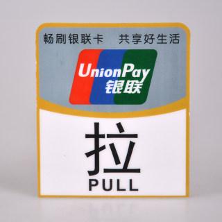 轩然 PVC贴银联 X254 拉 11*13cm