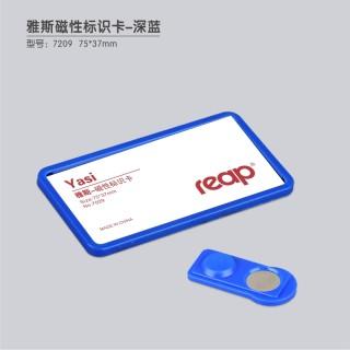 瑞普 标示牌胸牌胸卡形象卡 7029磁性 深蓝 75*37MM