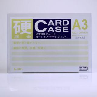 科记 硬胶套工作证证件卡 A3横 透明色 297*420mm