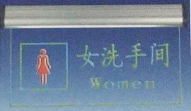 其他 亚克力吊灯指示牌 MYT亚克力普通吊灯女洗手间 标准型