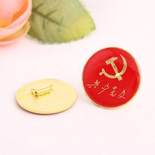 圆形共产党员有字党徽