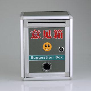yabo亚博电竞下载 意见箱 XD-BF001-Z 有字银色 220*120*290mm
