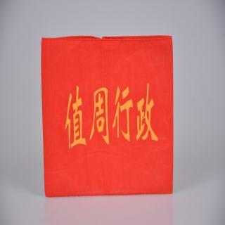 袖套 红色值周行政袖套 14*20cm