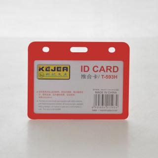 科记 推合卡工作证证件卡 T-593横红色 54*85mm