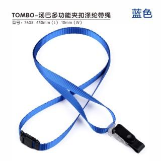 瑞普 多功能夹扣涤纶加厚粗纹挂绳 7635蓝色 10mm