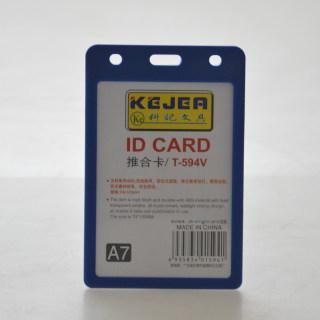 科记 推合卡工作证证件卡 T-594竖蓝色 105*74mm(A7)