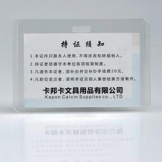 yabo亚博电竞下载 硬胶套工作证 A1 透明色 40C 88*55mm*40C