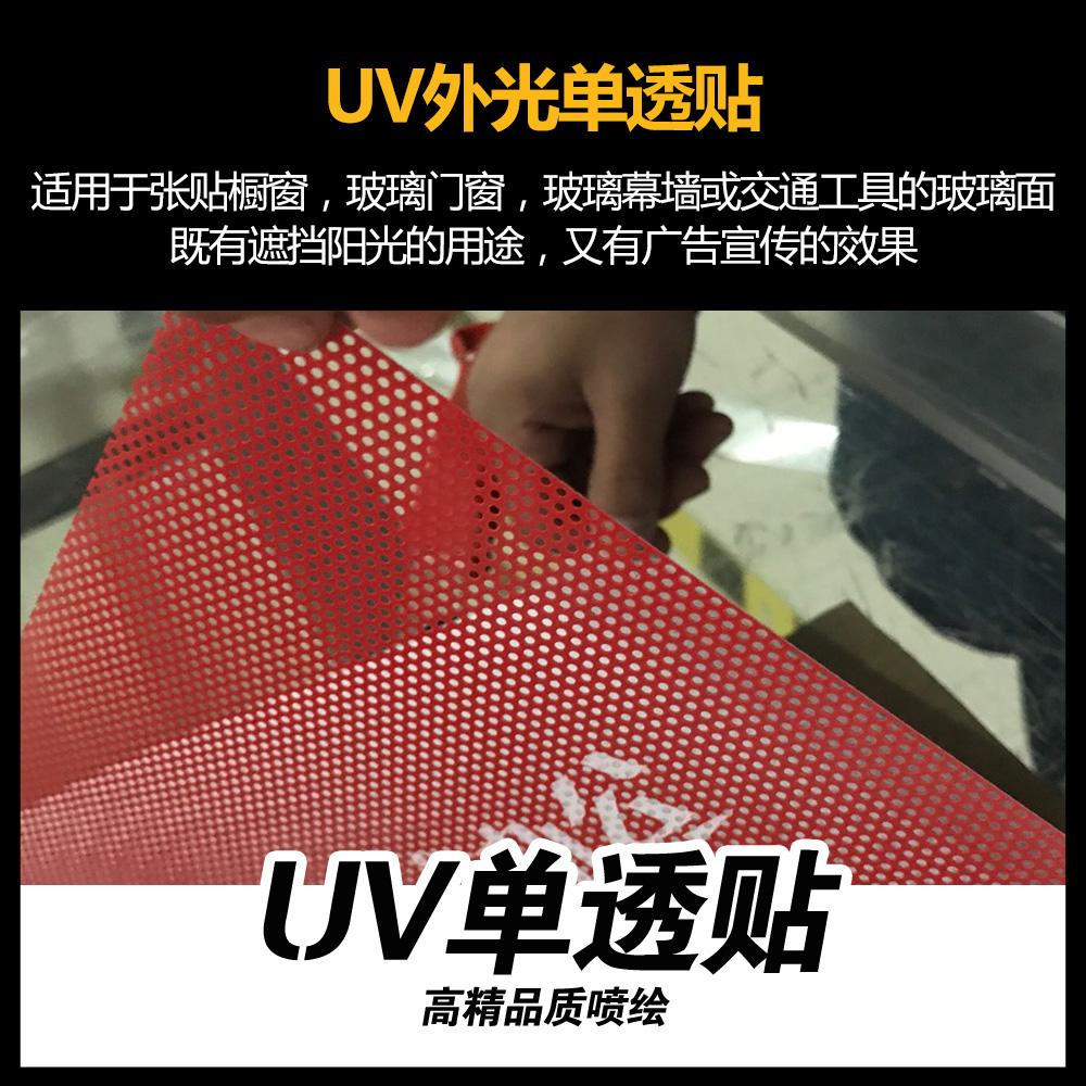 UV外光-单透贴在线制作
