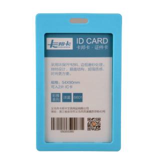 卡邦卡 证件卡 6601竖 淡蓝 54*90mm