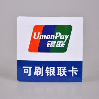 轩然 PVC贴银联 X256 本店可刷卡消费 11*13cm