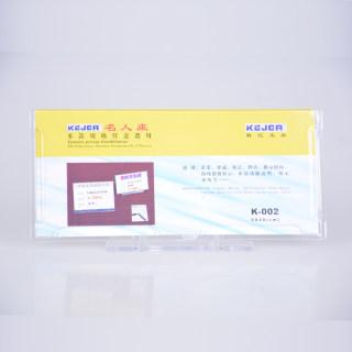 科记 名人座台卡台座 K-002  透明色 90*200mm