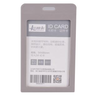 卡邦卡 证件卡 6611竖 灰白色 54*85mm