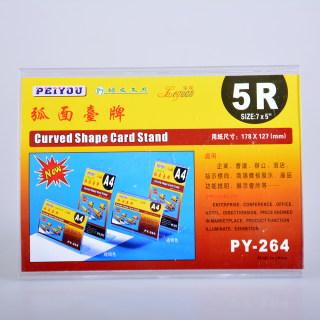 培友 弧面台牌 PY-264 透明色 17.8*127mm