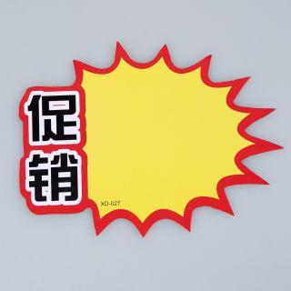 betway必威体育app 大号广告纸10张/包 027-促销价 166*130mm