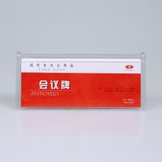 培友 会议牌 PY-3903  横  透明色 85*230mm