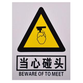 赛兄纳弟 pvc提示牌工地提示牌 当心碰头 30*40cm