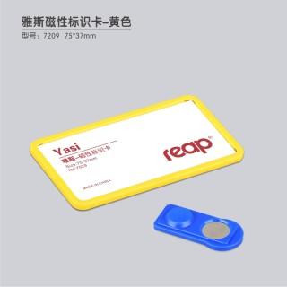 瑞普 标示牌胸牌胸卡形象卡 7029磁性 黄色 75*37MM