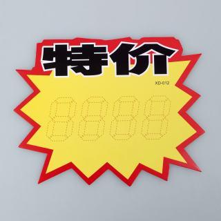 betway必威体育app 大号广告纸10张/包 012 特价(带边框) 166*130mm
