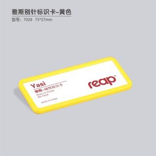 瑞普 标示牌胸牌胸卡形象卡 7259别针 黄色 75*27MM