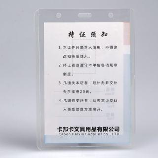 赛兄纳弟 硬胶套工作证 B4(小)透明色 40C 94*129mm*40C