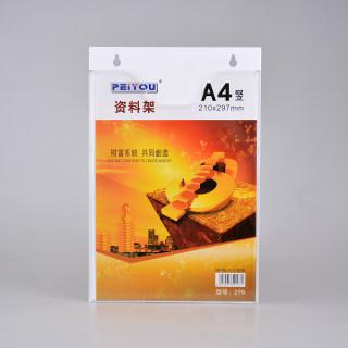 培友 betway必威体育app|官方下载 PY-279 A4白色竖式 210*297mm